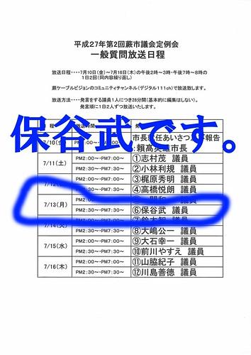 蕨市議会2015年6月定例会_一般質問CATV放送日時