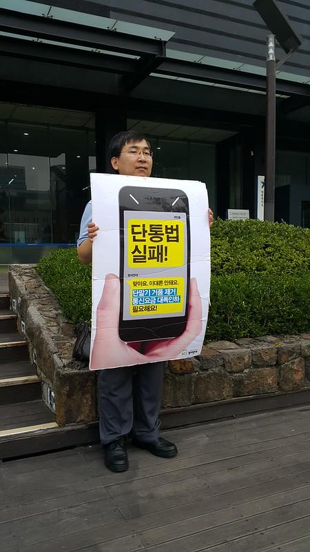 20150730_통신비인하촉구1인시위