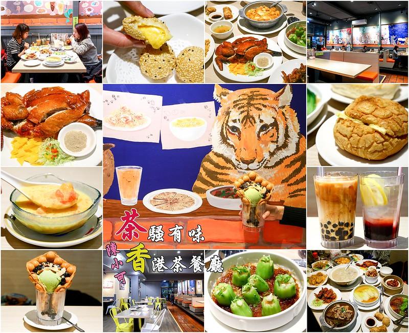 茶騷有味香港茶餐廳【三重餐廳】茶騷有味香港茶餐廳,三重好吃港式飲茶(近台北捷運菜寮站)