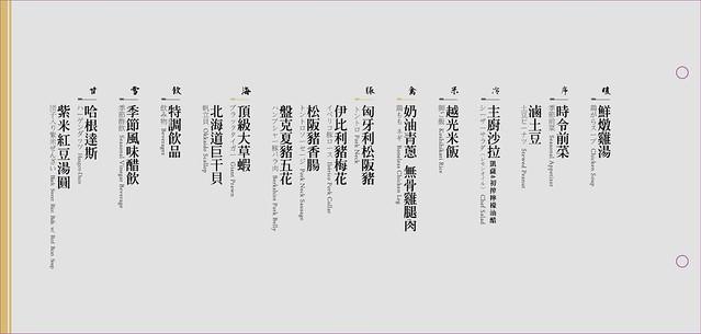 台北牧島菜單_170115_0022