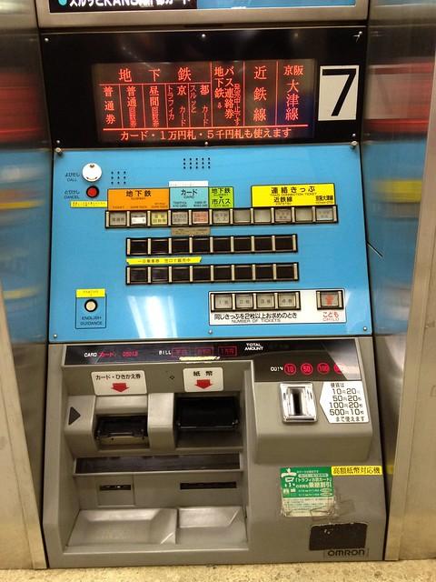 五条站 閘門外的售票售卡機