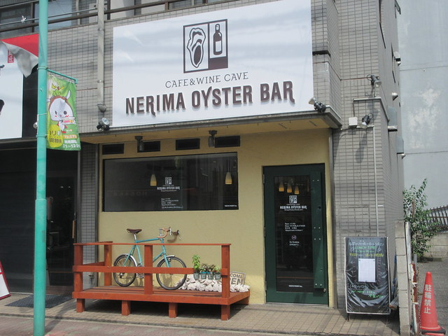 ネリマオイスターバー(桜台)