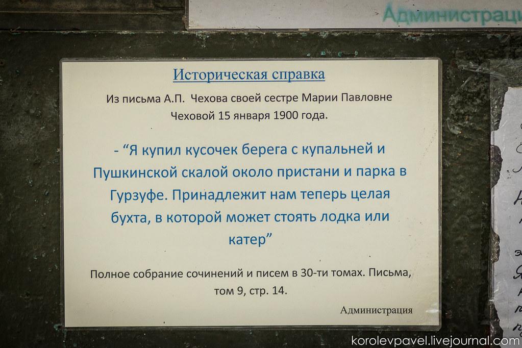 Crimea-1839