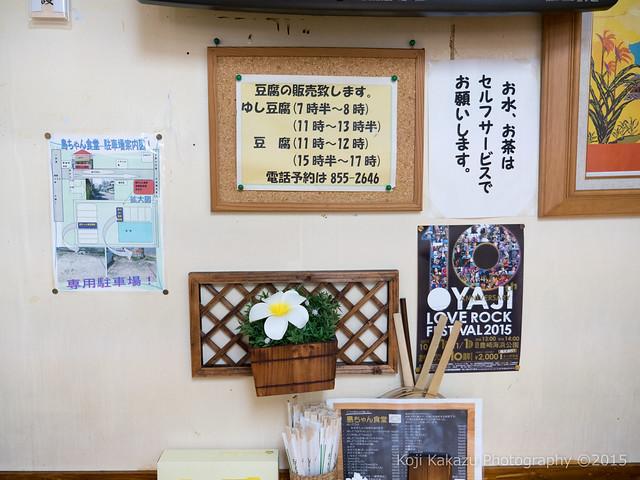 島ちゃん食堂-6