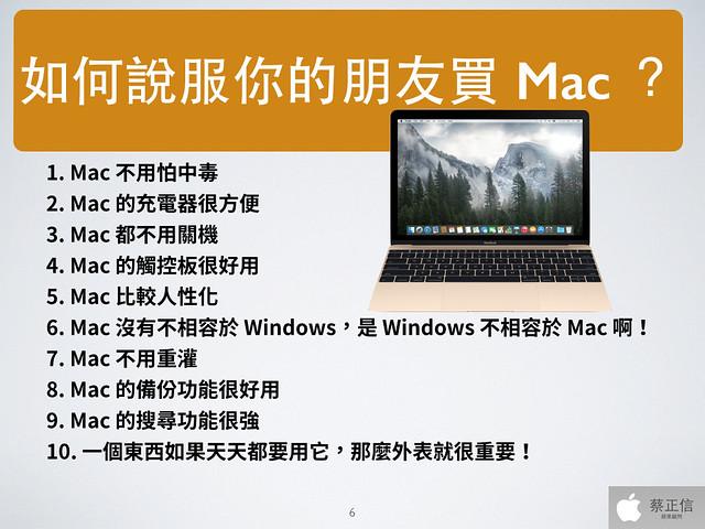 蘋果家教-剛買了蘋果不會用嗎?20150721.006