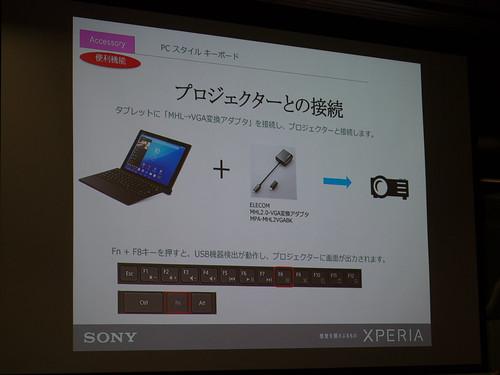 Xperia アンバサダー ミーティング スライド : Xperia Z4 Tablet では、MHL → VGA 変換アダプタ等を利用して、プロジェクターと接続することが可能です