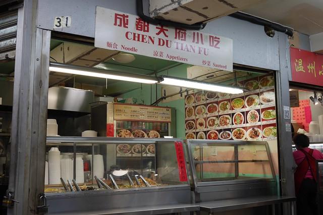 日, 2016-12-25 12:48 - 成都大府小吃 Chengdu Heaven