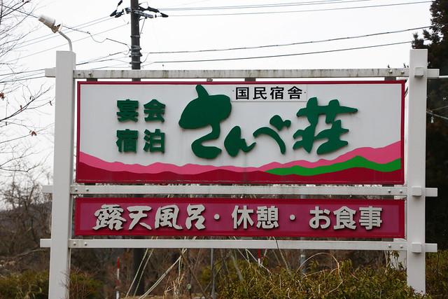20150307-三瓶山-0168.jpg