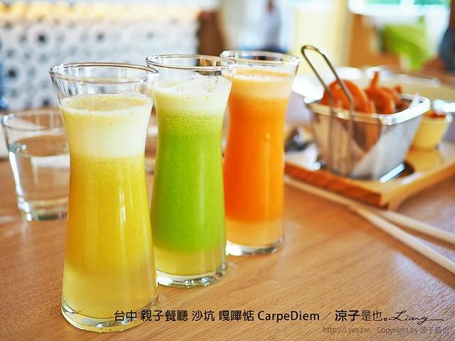 台中 親子餐廳 沙坑 嘎嗶惦 CarpeDiem 12