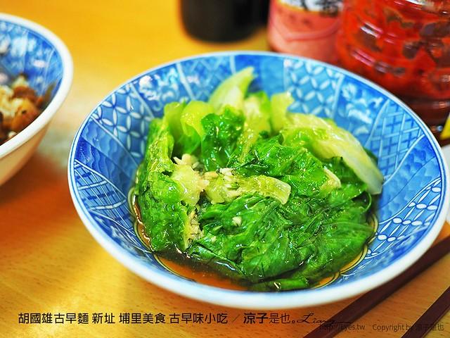 胡國雄古早麵 新址 埔里美食 古早味小吃 14
