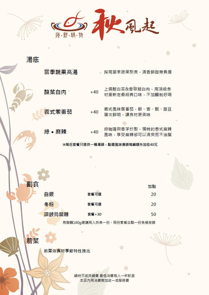 秋風起菜單-06