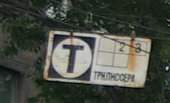 Irkutsk tram stop sign