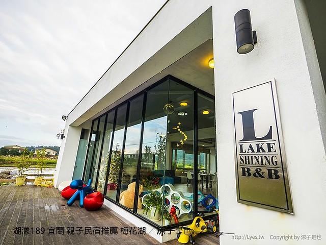 湖漾189 宜蘭 親子民宿推薦 梅花湖 29