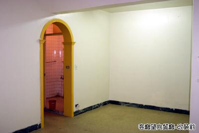 2005/02-3餐廳整理前