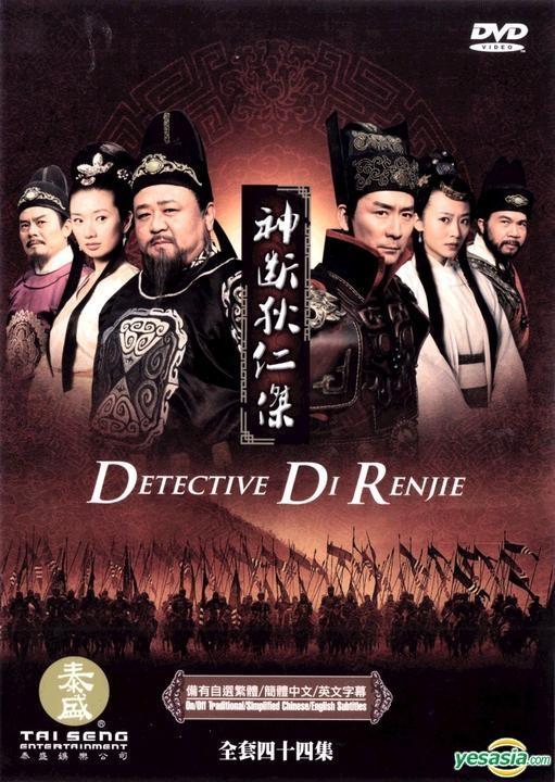 Thần Thám Địch Nhân Kiệt Phần 4 - Amazing Detective Di... (2010)