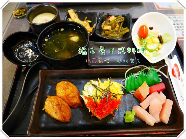 桃園蘆竹餐廳稻之屋日式料理定食 (1)