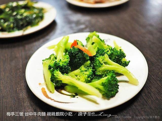 梅亭三號 台中牛肉麵 親親戲院小吃 5