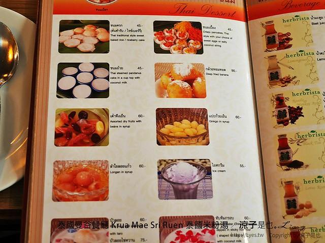 泰國曼谷餐廳 Krua Mae Sri Ruen 泰國米粉湯 20
