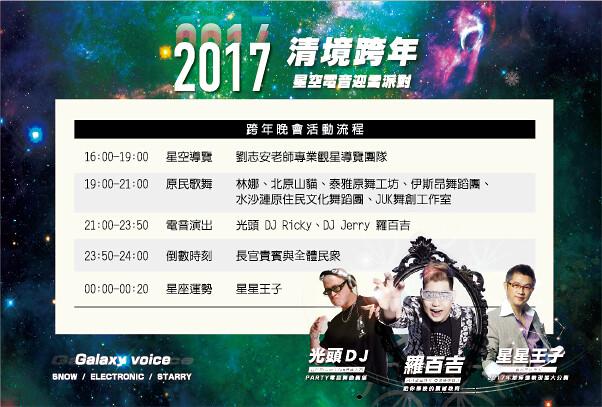2017CH_program01