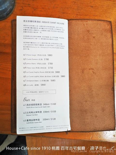 House+Cafe since 1910 桃園 百年古宅餐廳 5