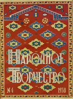 narod_tvorch_1938_04_01