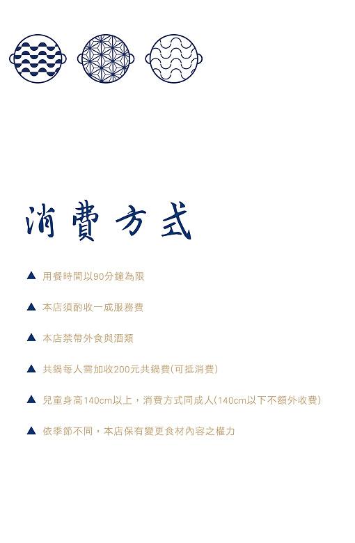 春花秋實鍋物菜單menu價位07