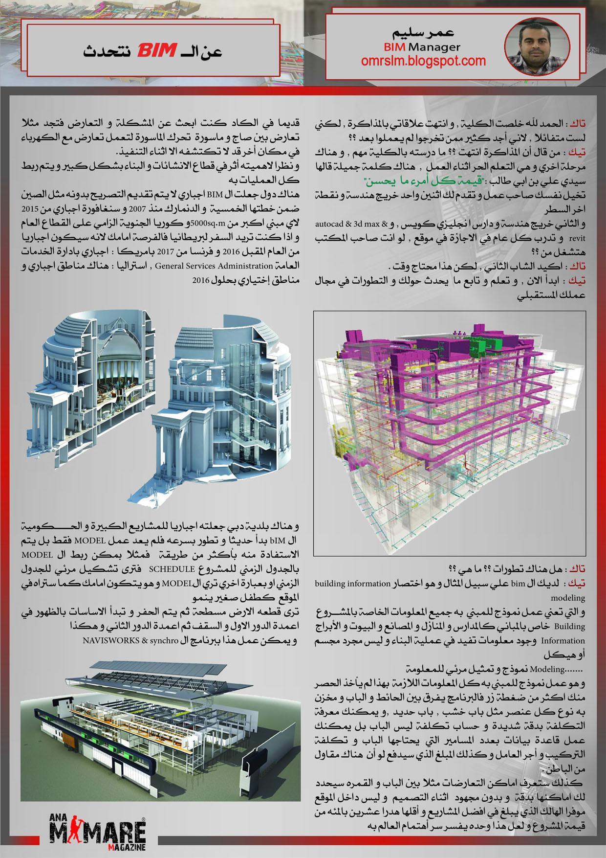 Ana_elmaamari_Page_17