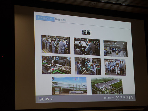 Xperia アンバサダー ミーティング スライド Xperia Z4 Tablet 量産工程