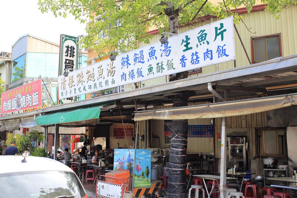 20150615-2台南-順天肉燥飯 (1)