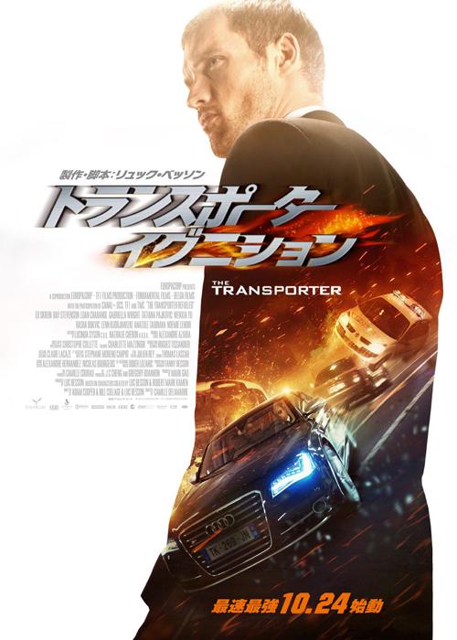 映画『トランスポーター イグニション』ティザービジュアル
