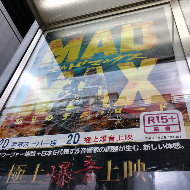 Mad Max Fury Road at Tachikawa Cinema City