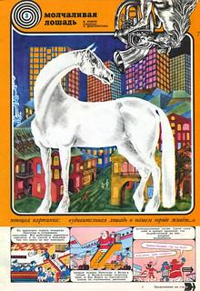 Колобок 1970-04-08