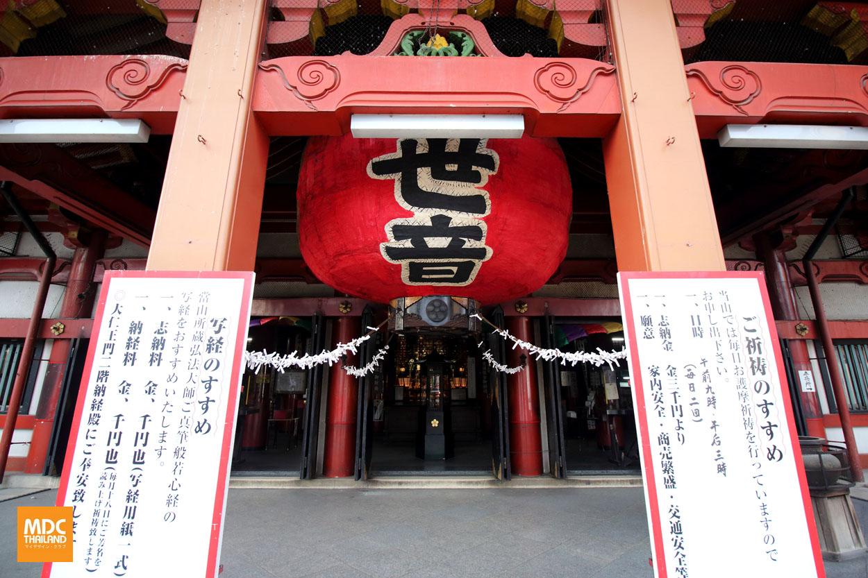 MDC-Japan2015-468