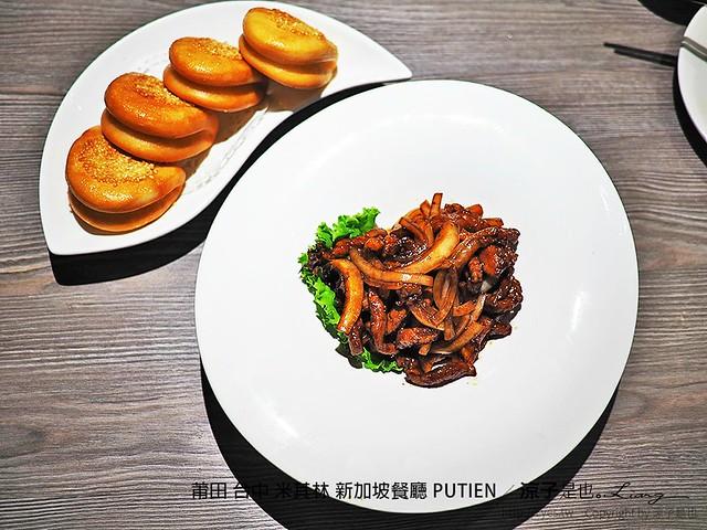 莆田 台中 米其林 新加坡餐廳 PUTIEN 20