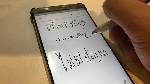 ตัวอักษรใหญ่ๆ ไม่มีปัญหามาก ตัวอักษรเล็กๆ เขียนแล้วเส้นหายเยอะ
