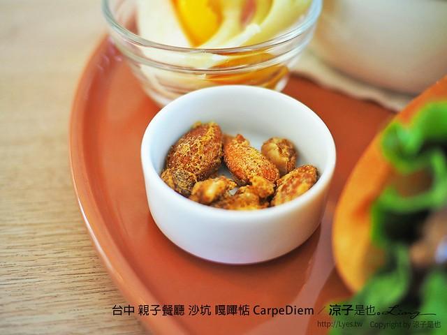 台中 親子餐廳 沙坑 嘎嗶惦 CarpeDiem 15