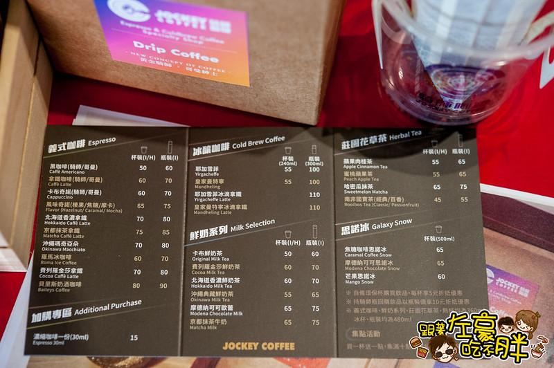 騎師咖啡-10