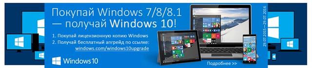 Покупай Windows 7/8/8.1 — получай Windows 10! (29.07.2015-29.07.2016)