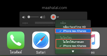 Record Video Display iPhone