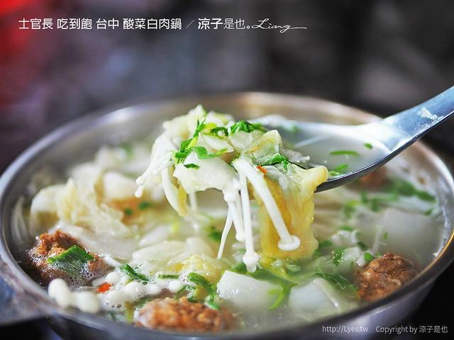 士官長 吃到飽 台中 酸菜白肉鍋 11