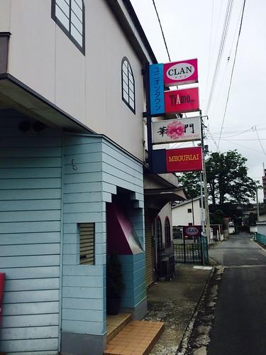 japan bar iwate tohoku mizusawa oshushi iphonr