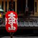 太子山 - 油小路通仏光寺下ル / Gion Festival by Active-U