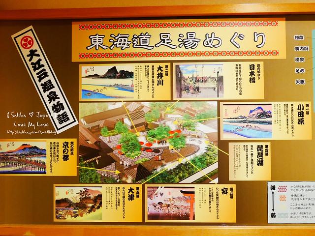 日本東京自由行大江戶溫泉物語 (25)