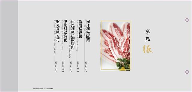 台北牧島菜單_170115_0008