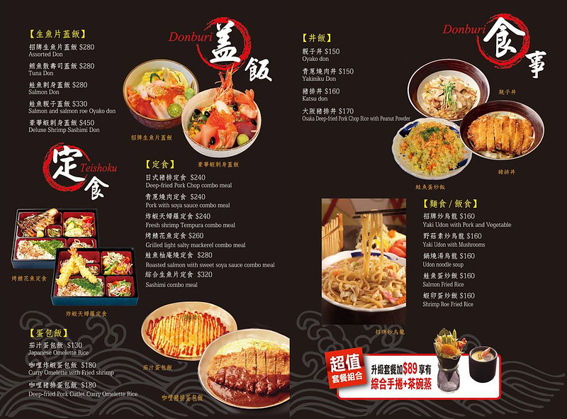 8 匠太郎 menu