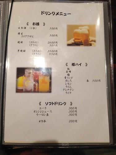rishiri-island-hurusato-syokudo-menu03