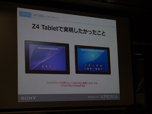 Xperia アンバサダー ミーティング スライド : Xperia Z4 Tablet で実現したかったこと さらにコンパクトに!