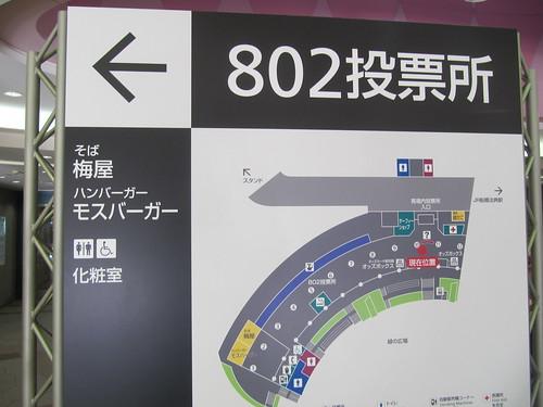 中山競馬場の802投票所マップ