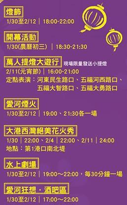 2017高雄燈會活動表