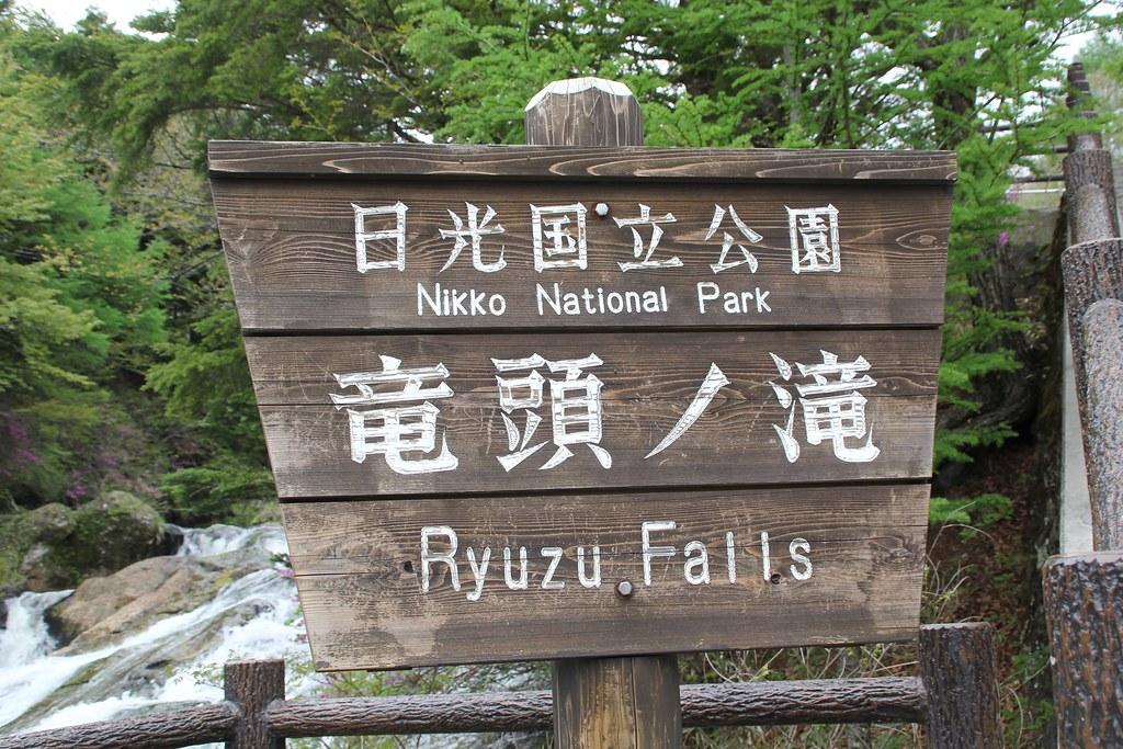 Ryuzu Falls (1)